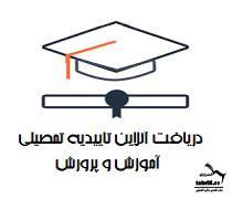 دریافت تاییدیه تحصیلی آنلاین آموزش و پرورش emt.medu.ir