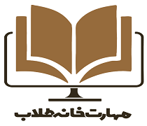 سایت مهارت خانه طلاب karbordi.ismc.ir