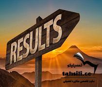 اعلام نتایج آزمون استخدامی دستگاه های اجرایی