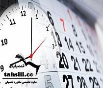 زمان ثبت نام کنکور ارشد وزارت بهداشت سال