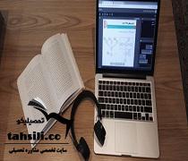 سامانه آموزش مجازی دانشگاه پیام نور lms.pnu.ac.ir