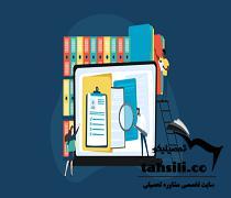 مدارک لازم برای ثبت نام آزمون کارشناس رسمی