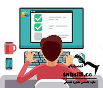 ثبت نام آزمون دوره های فنی حرفه ای