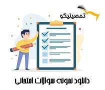 دانلود نمونه سوال امتحانی عربی نهم