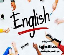 شرایط تاسیس آموزشگاه زبان