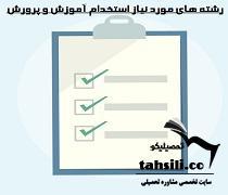 لیست رشته های آزمون استخدامی آموزش و پرورش