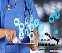 رشته های آزمون استخدامی وزارت بهداشت