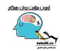 آزمون سلامت روان سایت همگام hamgam medu ir