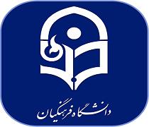 اعلام نتایج دانشگاه فرهنگیان