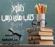 کتاب های درسی نهم