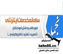 سایت نجما حوزه علمیه