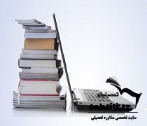 مشکل ثبت نام کتاب درسی