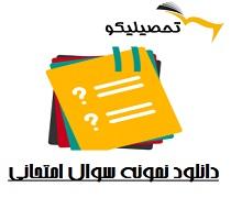 دانلود نمونه سوال امتحانات سوم ابتدایی