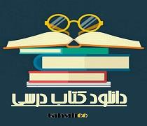 کتاب عربی نهم