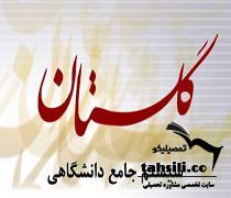 سایت گلستان پیام نور reg.pnu.ac.ir