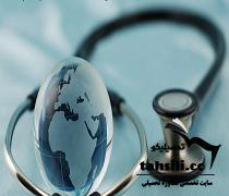 سامانه رشد وزارت بهداشت